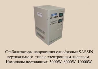 SASSIN SVC 5000 VA (в)