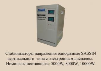 SASSIN SVC 4,5 KVA