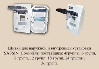 Sassin 3SD5-4