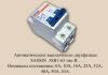 Sassin 3SB1-63